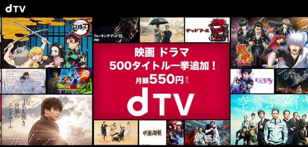 dTV公式ページ