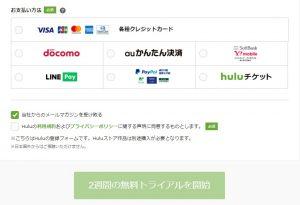Huluお支払方法