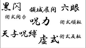 呪術廻戦 専門用語