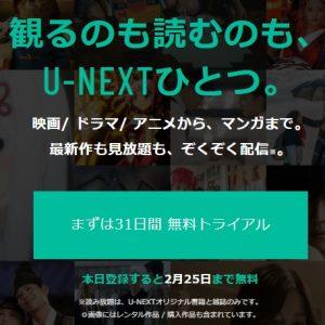 U-NEXT登録サイト