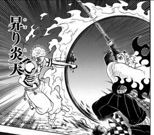 煉獄杏寿郎弐の型 昇り炎天