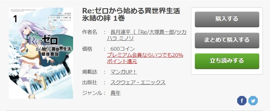 Re.ゼロ FOD 漫画