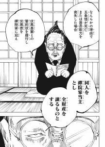 呪術廻戦 漫画138話