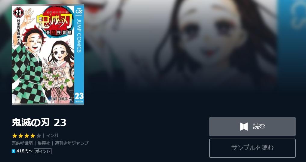 u-next 鬼滅の刃 漫画