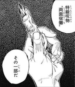 特級呪物「両面宿儺の指」