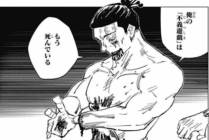 東堂葵 死亡