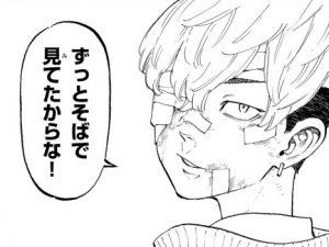 松野千冬 場地圭介
