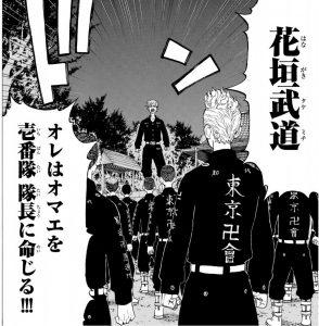 武道 新壱番隊隊長